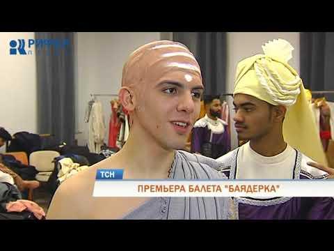 Смотреть В Перми состоялась премьера канонической версии балета «Баядерка» онлайн