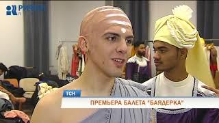 В Перми состоялась премьера канонической версии балета «Баядерка»