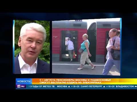 С 1 августа пенсионеры смогут воспользоваться правом бесплатного проезда на пригородных поездах