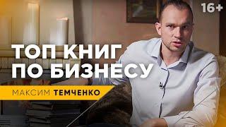 ТОП Бизнес книг | Рекомендуемый список книг по бизнесу от Максима Темченко(, 2017-10-12T18:30:32.000Z)