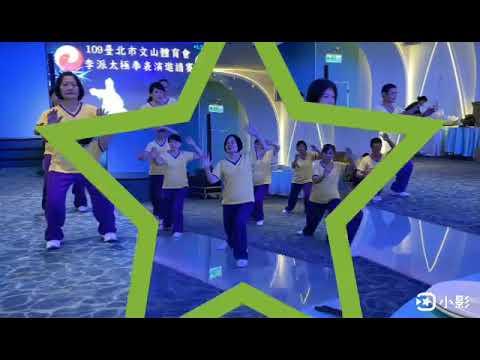 42式太極拳相片MV(2)~文山區體育會李派太極拳表演邀請賽~109 1 4