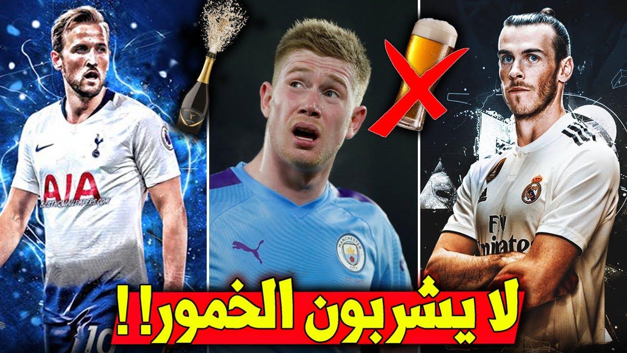 أشهر 10 لاعبين غير مسلمين لا يشربون الخمور | أحدهم بسبب قصة مؤلمة وآخرون لأسباب غريبة!!