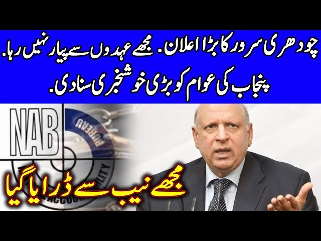 Governor Punjab Chaudhry Sarwar Complete Press Conference | 24 April 2019 | Dunya News