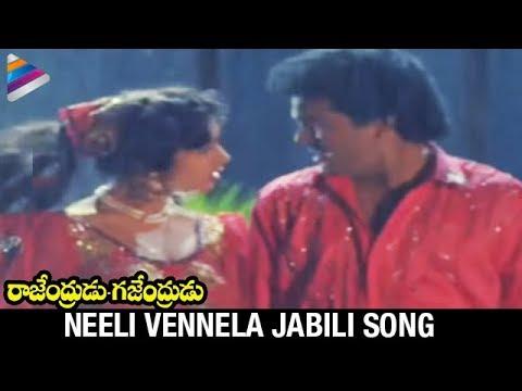 Rajendrudu Gajendrudu Songs | Neeli Vennela Jabili | Rajendra Prasad | Soundarya