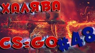 ХАЛЯВА CSGO 48 6 НОВЫХ САЙТОВ