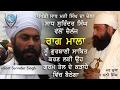 Pakhandi Baba Surinder Singh to sit in Hot oil to prove Raagmala as Bani