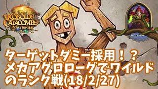 【ハースストーン】ターゲットダミー採用!?メカアグロローグでワイルドのランク戦(18/2/27)