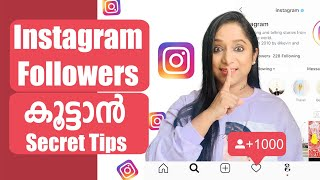 GET GENUINE  INSTAGRAM FOLLOWERS : LATEST TIP | MALAYALAM | Gayathry official