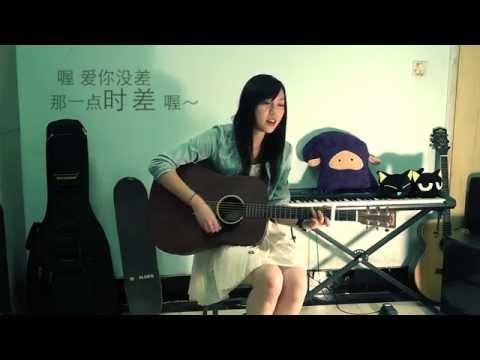 劉瑞琦 - 愛你沒差(原唱:周杰倫) - YouTube