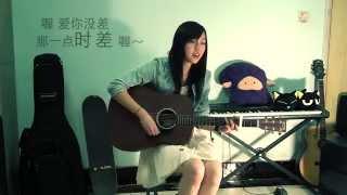 刘瑞琦 - 爱你没差(原唱:周杰伦)