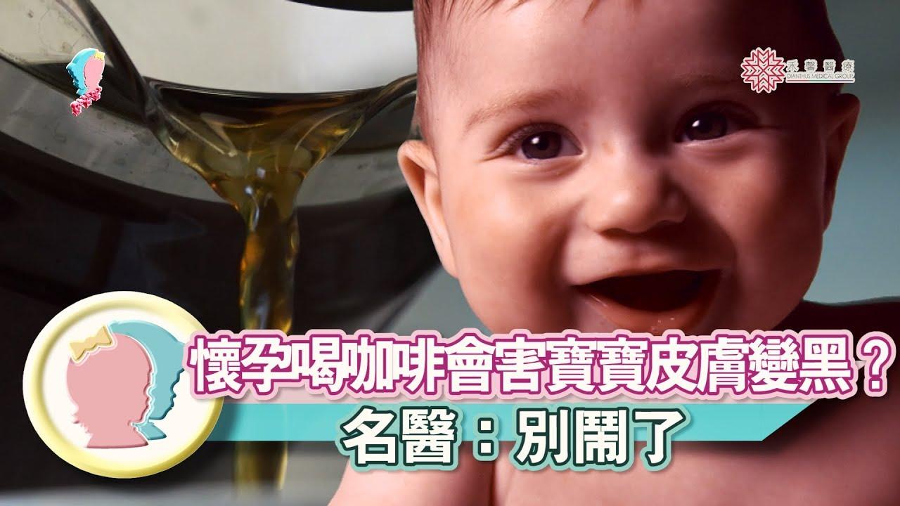 《懷孕喝咖啡會害寶寶皮膚變黑嗎? 名醫神回應:別鬧了》【專家幫解答】《孕媽新知》│寶貝幫TV - YouTube