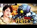 मैजिक रोबोट   2018 साउथ इंडियन हिंदी डब्ड़ फ़ुल एचडी मूवी   राम्या कृष्णन