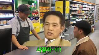 편의점에서 김두한 분장을 하고 물건값을 협상해보았닼ㅋㅋㅋㅋㅋㅋㅋㅋ(feat.4달라)