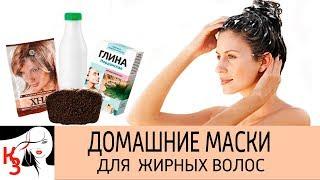 Народные средства для борьбы с жирностью волос. Маски для волос. Ополаскивающие процедуры