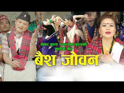 New Nepali Salaijo Song/Baisha Joban/ बैश जोवन / Sagar Gurung & Kalpana Gurung F.t Sapana Gurung