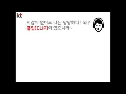 KT 클립어플 100% 활용 Tip [KT 고객센터]