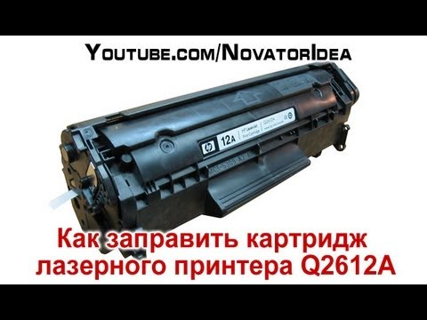 Как заправить картридж лазерного принтера Q2612A