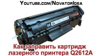 Как заправить картридж лазерного принтера Q2612A(Подробное видео заправки картриджа на лазерный принтер HP1018 Это нужно увидеть как заправлять картридж и..., 2013-03-05T17:57:59.000Z)