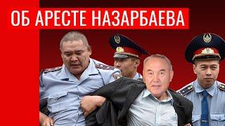 ОБ АРЕСТЕ НАЗАРБАЕВА