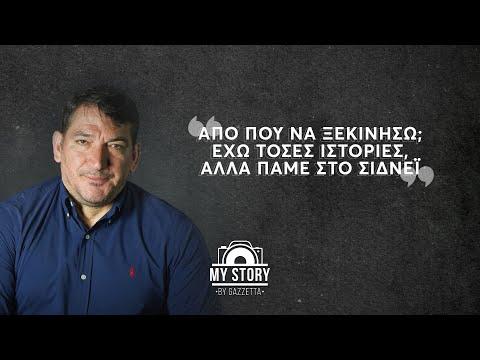 "My Story | Πύρρος Δήμας: ""Το Σίδνεϊ ήταν για μένα, η κόλαση κι ο παράδεισος"""