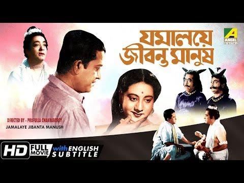 jamalaye-jibanta-manush-|-bengali-comedy-movie-|-english-subtitle-|-bhanu-bandopadhyay,-basabi-nandi