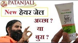 Patanjali Hair gel Review पतंजलि हेयर जेल अच्छा है या बुरा ?