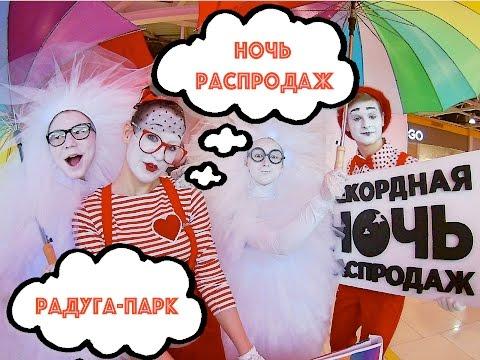 Мимы и анимация. Ночь распродаж. Радуга-парк Екатеринбург.