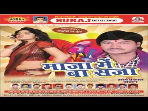 Bhojpuri  Hot Songs 2016 new || Rahua Suhag Ratiya || Om Praksah Chuhan