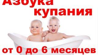 Как правильно купать ребенка от 0 до 6 месяцев(Из этого видео Вы узнаете, как правильно купать ребенка от 0 до 6 месяцев Первые купания новорожденного..., 2014-01-30T11:44:00.000Z)