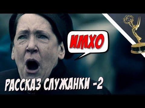 Рассказ Служанки 2 - ИМХО ОБЗОР