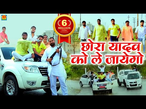 ( फ़ुल मनोरंजन) छोरा यादव को ले जयेगो (chhora Yadav Ko Lejayego //New Haryanvi D J  Song 2019