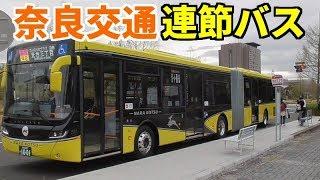【日本の連節バス】奈良交通「YELLOW LINER 華連」に乗車【祝園】