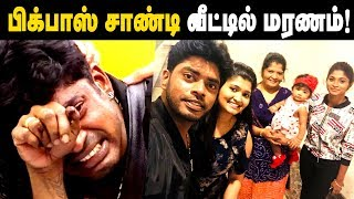 Tragedy in the family of Master Sandy by PigPass celebrity! Relatives in tears .. !!!