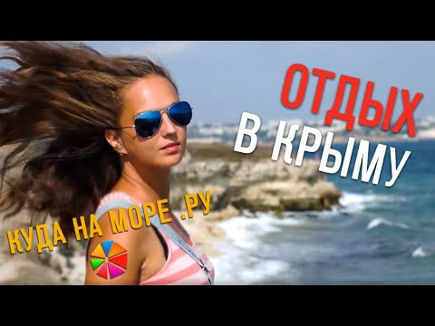 #Куданаморе  Крым сегодня  2019