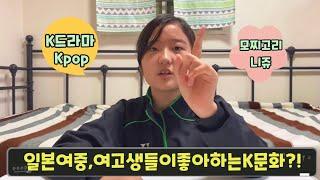 [슈센세]#일본여중,여고생들이좋아하는것#K드라마#Kpo…
