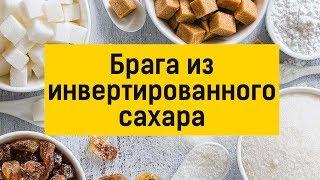 видео Зачем нужно инвертировать сахар для браги и как это сделать?