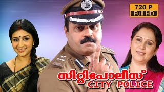 City police malayalam movie | superhit malayalam movie | Suresh Gopi | Geetha | Sukumari
