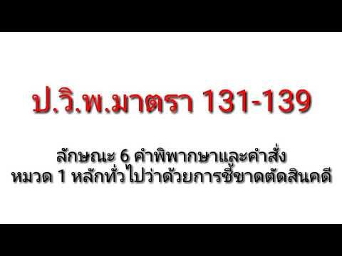 ประมวลกฎหมายวิธีพิจารณาความแพ่ง มาตรา 131 139