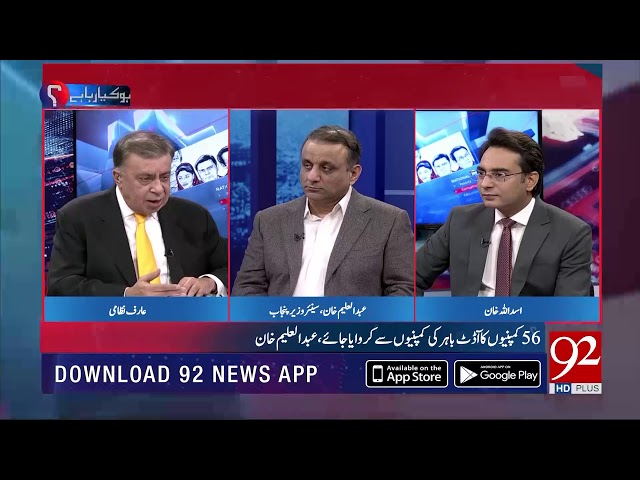 We will work on our 100 days plan for the betterment of nation, says Aleem Khan   16 Oct 2018