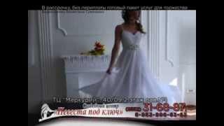 НОВОГОДНИЕ СКИДКИ!!! Свадебный центр НЕВЕСТА ПОД КЛЮЧ