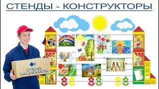 Оформление для детского сада(Оформительское оборудование детсада NATIONAL www.dou.ru - детский вернисаж для проведения детских праздников...., 2010-04-12T06:53:24.000Z)