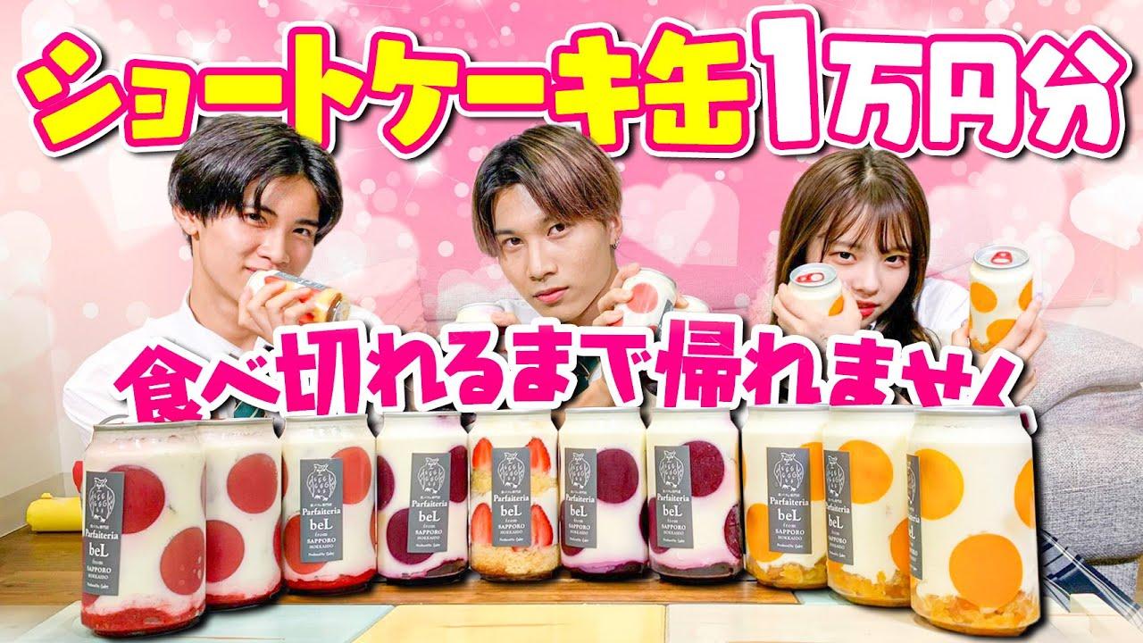【インスタ映え】ショートケーキ缶全種食べてみた【話題】