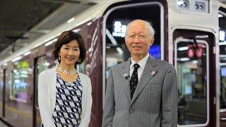 「ザ・リーダー」9月11日 (日)放送 阪急阪神ホールディングス 角 和夫 社長