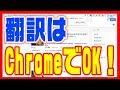 【翻訳ソフト不要!】インターネットブラウザChromeの便利な使い方