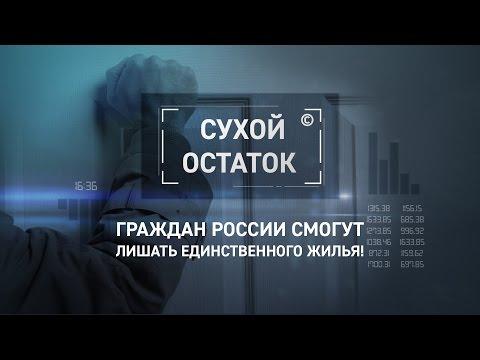 Граждан России смогут лишать единственного жилья! [Сухой остаток]