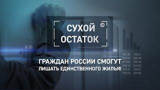 Граждан России смогут лишать единственного жилья! [Сухой остаток](, 2016-11-24T19:25:01.000Z)