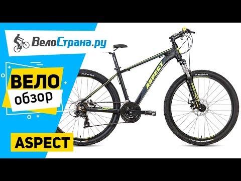 Велосипеды Aspect. Велообзор #10