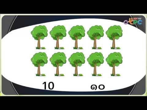 จำนวนนับ 11-20 - สื่อการเรียนการสอน คณิตศาสตร์ ป.1