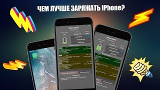 Чем лучше заряжать iPhone? Замеры разных вариантов!