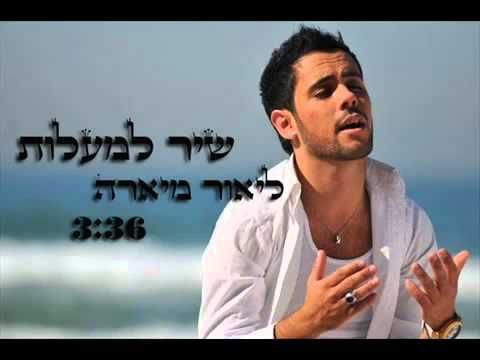 Shir Lamaalot - Versión antigua - Old Style - Tehilim -121-Psalmul -121